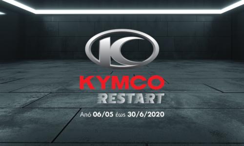 Παράταση Kymco Restart: Επανεκκίνηση της αγοράς τώρα!